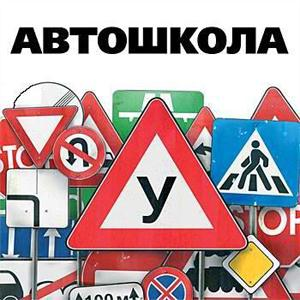 Автошколы Анивы