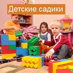 Детские сады Анивы
