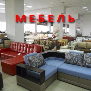 Магазины мебели Анивы