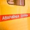 Аварийные службы в Аниве