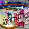 Детские магазины в Аниве